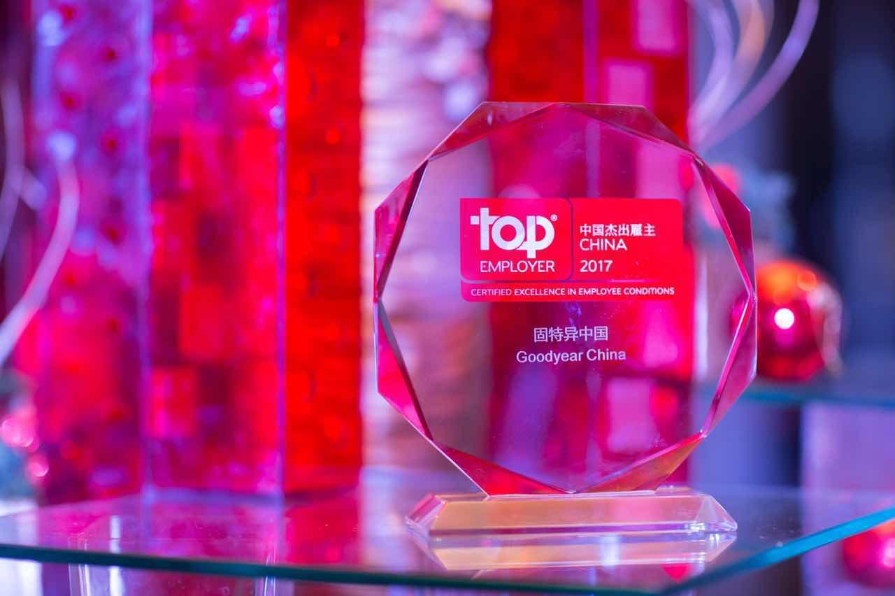 固特异中国荣获2017年杰出雇主奖项01