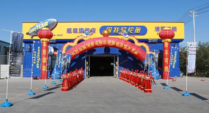 固特异亚洲最大轮胎零售店盛大开业