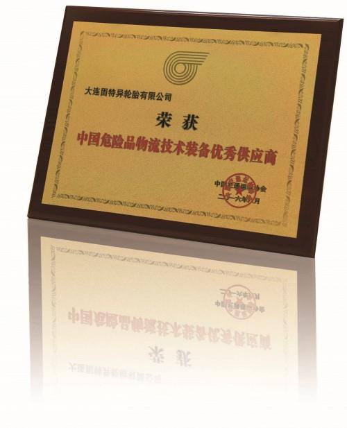 201608    固特异荣获2016年中国危险品物流技术装备优秀设备供应商